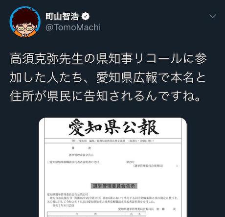 町田智浩 パヨク 在日朝鮮人 官報 愛知 リコール