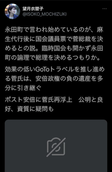 望月衣塑子 東京新聞 内閣総理大臣指名選挙 国会