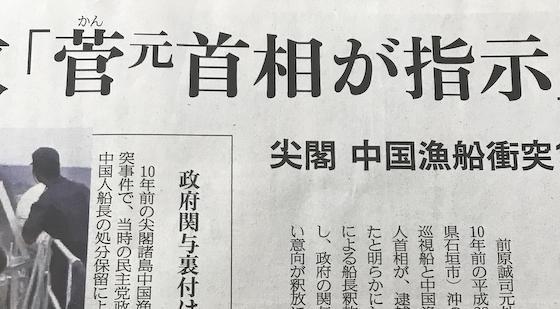 菅直人 中国 尖閣 釈放 司法介入 民主党 前原誠司 福山哲郎