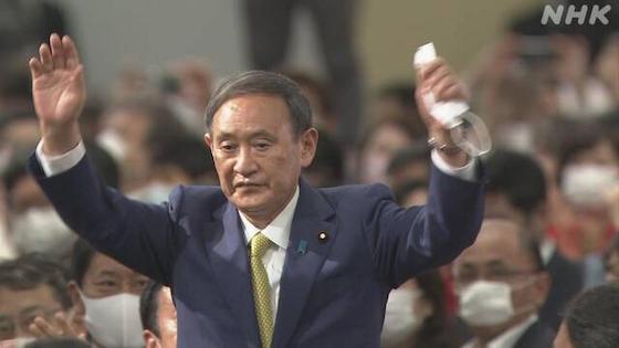 菅義偉 自民党 総裁選 内閣総理大臣