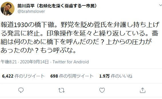 橋下徹 前川喜平 パヨク 貧困調査 報道1930
