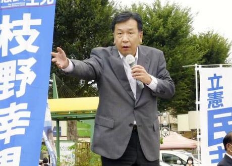 枝野幸男 立憲民主党 デジタル化 自然エネルギー 連合 公務員 逆張り