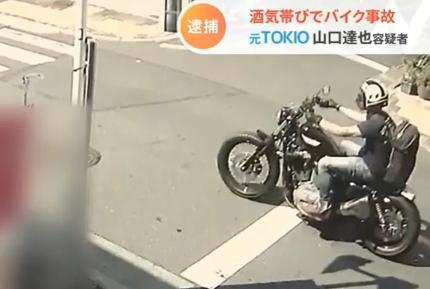 山口達也 TOKIO メンバー 酒気帯び 警察