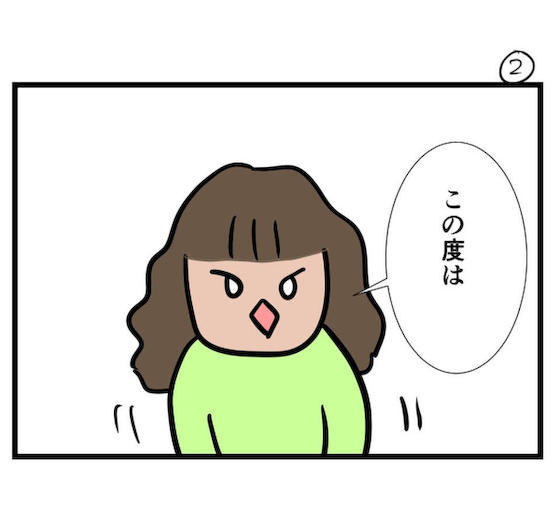 パヨク 漫画