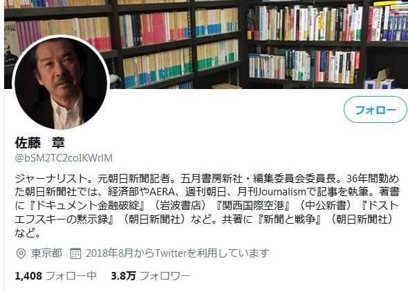 佐藤章 朝日新聞 ブロック 嘘 ダブスタ パヨク
