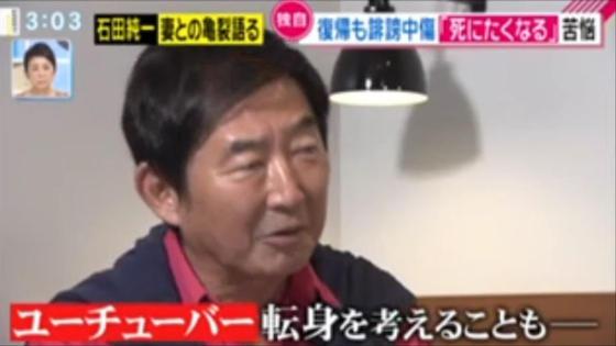 石田純一 コロナ ユーチューバー