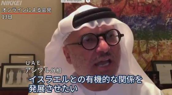 イスラエル アラブ首長国連邦 UAE 国交 トランプ大統領 イラン