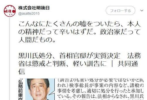 女優の小泉今日子(54)「こんなにたくさんの嘘をついたら、本人の精神だって辛いはずだ。政治家だって人間だもの。さよなら安倍総理」