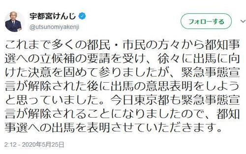 7月5日投開票の東京都知事選、宇都宮健児氏(73)が自身のツイッターで立候補を表明 … 前回の都知事選では野党統一候補の鳥越俊太郎氏に譲る形で出馬を取りやめる