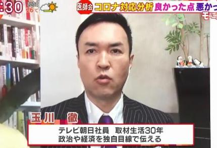 モーニングショー玉川徹、医師会による日本のコロナ対策の分析について「日本人が素晴らしかっただけで、別に政策が良かったわけではない事を、ちゃんと政府は心にとめておいてもらいたい」(動画)