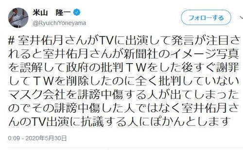 元新潟県知事・米山隆一氏、妻の室井佑月のピンチに「室井佑月さんがTVに出演して発言が注目されると室井佑月さんが新聞社のイメージ写真を誤解して政府の批判TWをした後すぐ謝罪してTWを削除したのに全く批判してい…」