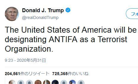 トランプ大統領「ANTIFAと呼ばれる極左勢力がデモでの暴力行為を扇動している」→ ハフポスト「テロ組織として指定する事は狂った判断!ANTIFAが暴動にどれだけ関与してるかは不明だ!」