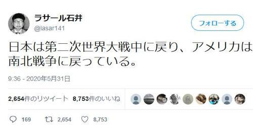ラサール石井 「日本は第二次世界大戦中に戻り、アメリカは南北戦争に戻っている」