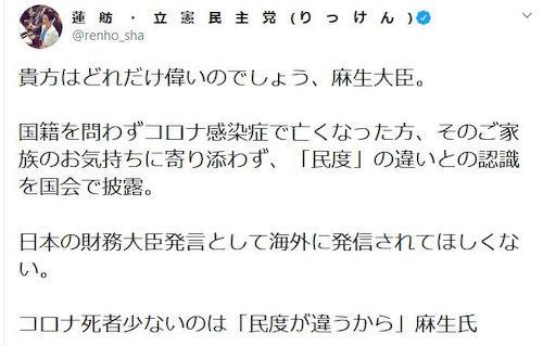 麻生財務相「日本でのコロナ死者数が少ないのは民度のレベルが違うから」→ 蓮舫が何故か噛みつく「貴方はどれだけ偉いのでしょう、麻生大臣。日本の財務大臣発言として海外に発信されてほしくない」