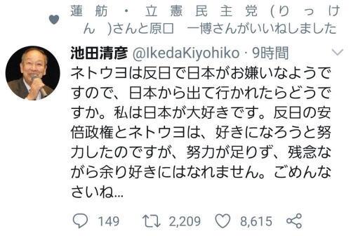 池田清彦氏 「ネトウヨは反日で日本がお嫌いなよう。日本から出て行かれたらどうですか。反日の安倍政権とネトウヨは好きにはなれません」 ←蓮舫と原口がいいね