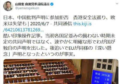 共同通信、またフェイクニュースか「日本、香港安全法巡り中国批判声明に参加拒否、欧米失望」 ←各国足並みの揃わない時期未定の共同声明ではなく、日本独自で声明発表