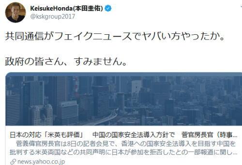 本田圭佑、「日本が中国批判声明に参加拒否した」との共同通信のフェイクニュースに言及 … 「共同通信がフェイクニュースでヤバい方やったか。政府の皆さん、すみません」