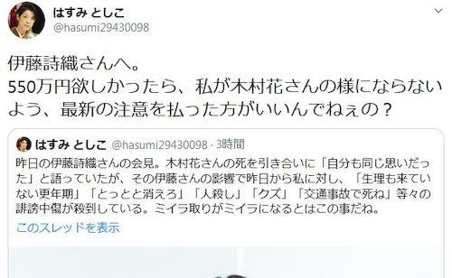 伊藤詩織から訴えられたはすみとしこ「550万円欲しかったら、私が木村花さんの様にならないよう、最新の注意を払った方がいいんでねぇの?」