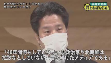 横田めぐみさんの弟会見、主要紙では会見事態は報じるが、横田哲也さんによる政治家・メディア批判を取り上げた新聞なし