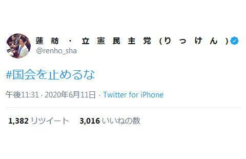 立憲民主党・蓮舫氏 「国会を止めるな」 ←昨日、憲法審査会を止めた人の発言