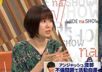 ワイドナショー山崎夕貴アナ、アンジャッシュ渡部の不倫について「『不倫相手を女性として扱ってない』という論調があるが、既婚者と分かって近づいてきてるんだから思いやる必要はない」