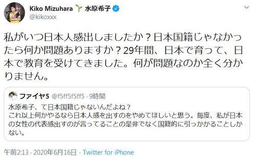 水原希子 「私がいつ日本人感出しましたか?29年間日本で育って日本で教育を受けてきました。日本国籍じゃなかったら何が問題なのか全く分かりません」