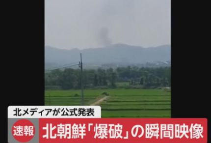 金与正、警告通り北朝鮮の開城工業団地内にある南北連絡事務所を爆破 … 4階建ての建物の3、4階は失われ、1、2階は鉄骨だけが残っている模様