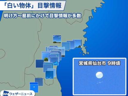仙台市の上空に現れた謎の白い気球のような浮遊物体、目撃情報が相次ぐ(画像) … 仙台市「気象台が揚げたものではなく不明」 自衛隊「わからない」 国交省「注視する」
