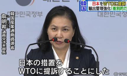 毎日新聞 「『輸出規制強化』でWTOへの提訴手続きを再開すると発表した韓国、この措置をめぐる展開は韓国側に一本取られたという感が強い」