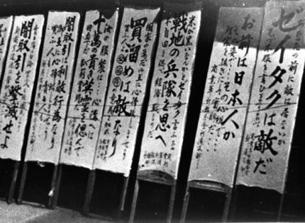 朝日新聞 「コロナ感染予防対策として政府が提示した『新しい生活様式』の呼びかけを、街のあちこちで聞くようになった。80年前の戦時中と重なる嫌な流れだ」