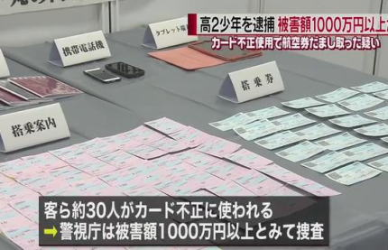 中国籍の通信制高校2年の16歳、横浜市のスーパーでレジ打ちアルバイト中に客のクレカをメモし不正利用 … 被害額は1000万円以上、友人と飛行機で3ヶ月間に80回ほど旅行