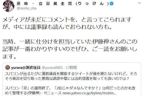 立憲民主党・蓮舫氏、「『2位じゃダメですか』発言を切り取って誹謗中傷する奴には法的措置を取るべき」という支持者のツイートにリツイートする形で、法的措置をチラつかせる