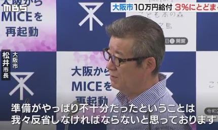大阪市の松井一郎市長「準備が不十分だった」 一人あたり10万円の特別定額給付金、大阪市の給付率がわずか3.1%に留まる … 全国では57.9%、近隣の神戸市では73.9%に給付完了