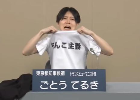 東京都知事選のNHK政見放送、後藤輝樹(ごとうてるき)候補がまたもや半裸にオムツ姿でやりたい放題してスベりまくる(動画)