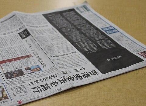 産経新聞、1面トップの見出しに、黒帯で「香港は死んだ」 … 香港国家安全維持法が成立し、香港は暗黒時代に入った
