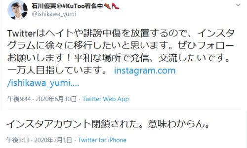 KuTooのパヨク・石川優実さん「ツイッターはヘイトや誹謗中傷を放置するので、インスタグラムに移行します」→ 「インスタアカウント閉鎖された。意味わからん」