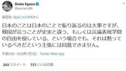江川紹子 「『韓国の言う事が史実と違う、という場合でも、それは黙っているべき』という主張には同意できない。韓国の問題を指摘する事と日本の過去を省みる事は相反せず、両立可能」