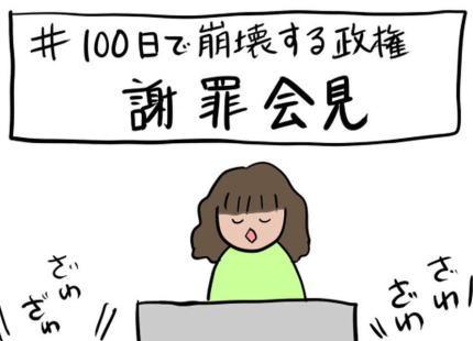 パヨクの間で話題のマンガ『100日で崩壊する政権』、100日目に無事崩壊 衝撃のラストを迎える(画像)