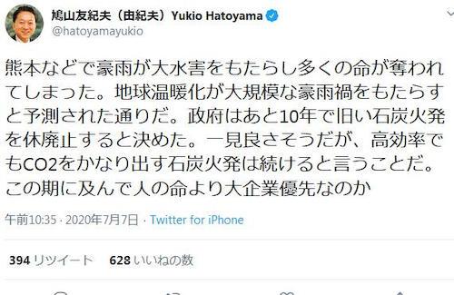 鳩山由紀夫 「熊本などで豪雨が大水害をもたらし多くの命が奪われてしまった。地球温暖化を進める石炭火力発電を政府はあと10年続ける。この期に及んで人の命より大企業優先なのか」