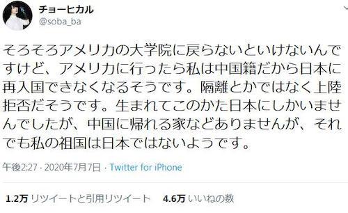 日本生まれの在日中国人 「そろそろアメリカの大学院に戻らないといけないが、私は中国籍だから日本に再入国できなくなる。生まれてから日本にしか居ませんでしたが中国に家など無く、私の祖国は日本ではないようです」