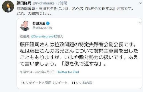 立憲民主党・有田芳生参議院議員、北朝鮮による拉致被害者家族会副会長の藤田隆司氏に暴言 「私は藤田さんの兄について質問主意書を出した事もあるのに敵対勢力扱いされている。『恩を仇で返すな』」