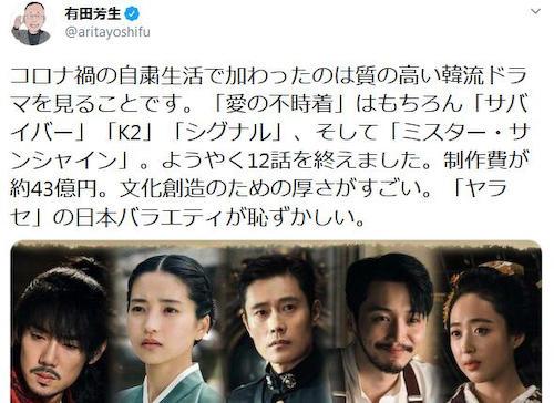有田芳生 「コロナ自粛生活で韓流ドラマを見た。制作費が約43億円。文化創造のための厚さがすごい。『ヤラセ』の日本バラエティが恥ずかしい」
