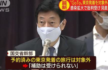 赤羽国土交通相、「GoToトラベル」の割引対象から東京都発着の旅行を除外すると表明 … 予約済の東京発着旅行もキャンペーン対象外で、補助を受けられず