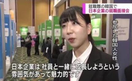 韓国人 「韓国はコロナ不況で大卒就職内定率27%。就職できないから日本企業に就職したいけど、日本政府が入国を禁止していて就職活動ができない」