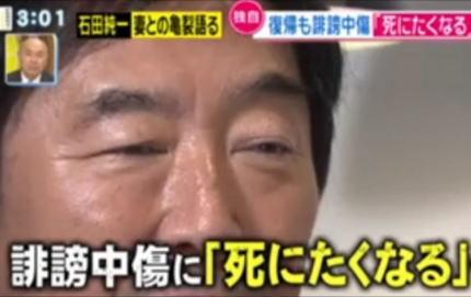 石田純一さん(66)コロナ復帰後も誹謗中傷を受け、仕事の復帰が出来ずに金銭的に困窮 … 「収入が無くお金が減る」「死にたくなった」「ユーチューバーに転身しようかと」