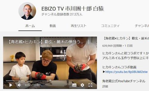 歌舞伎俳優の市川海老蔵(42)、自身のYoutubeチャンネルの再生数が伸びない悩みを吐露 … 「結構頑張ったつもりの動画が三本伸びす。理由がわからない。涙。良かったらアドバイス教えてください」