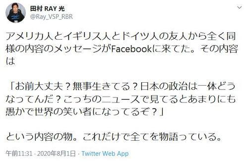 パヨクさん 「アメリカ人とイギリス人とドイツ人の友人から『お前大丈夫?生きてる?日本の政治は一体どうなってんだ?こっちのニュースで見てるとあまりにも愚かで世界の笑い者になってるぞ?』とのメッセージが来た」