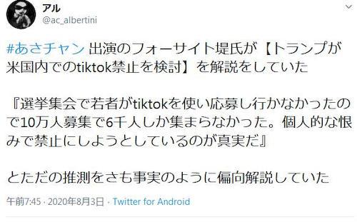 TBS・あさチャン出演の堤伸輔氏 「アメリカが中国のTikTokを規制するのはトランプの個人的な選挙妨害に対する私怨でしかない」