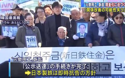 韓国の元徴用工訴訟について、日本政府「日本企業の資産を売却したら報復措置をとる。ありとあらゆる対応策を準備している」→ 韓国政府「日本が報復措置をとったら同水準の対抗措置を講じる。ありとあらゆる対応策を準備している」