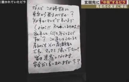東京から青森に帰省した男性、玄関先に帰省したことを中傷するビラが置かれる … ビラ「なんでこの時期に帰省するのか」(画像)